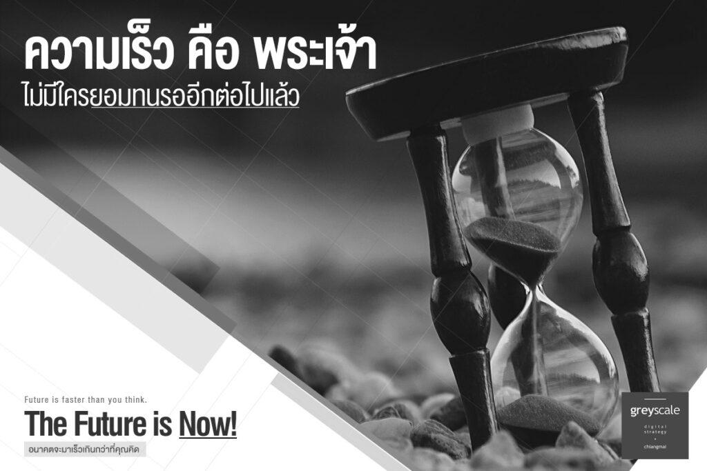 การทำธุรกิจให้รอดยุคนี้ ความเร็ว คือ พระเจ้า ไม่มีใครยอมที่จะทนรออีกต่อไป