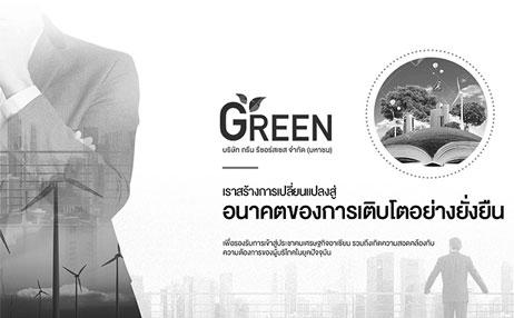 Client GREEN RESOURCES PLC.AgencyBizIdea