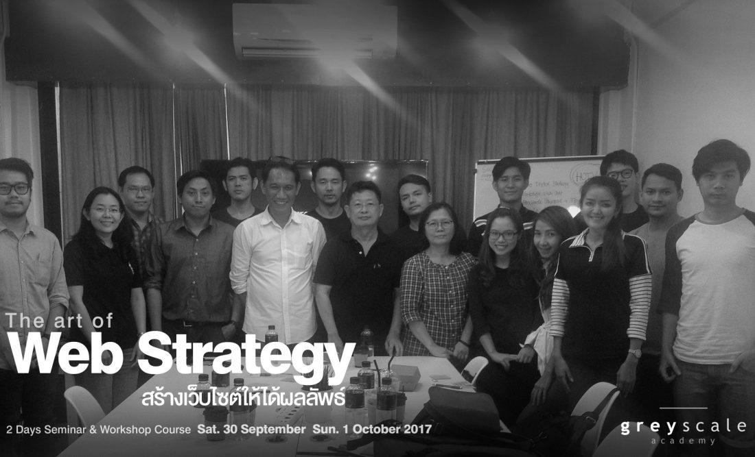 Web Strategy_1_๒๑๐๑๒๘_0