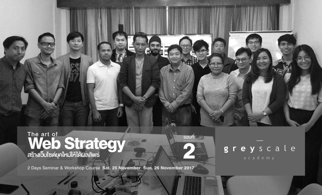 Web Strategy_2_๒๑๐๑๒๘_0